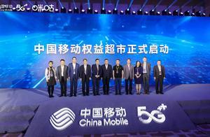 """中国移动携手合作伙伴启动权益超市,打出数字生活""""组合拳"""""""