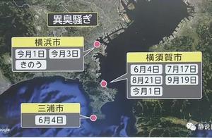 日本又有大地震?东京首都圈频频发生异臭