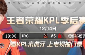 DYG4:2战胜AG进入总决赛,离冠军只剩一步之遥