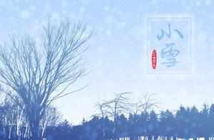 """农村俗语""""小雪雪满天,来年必丰年"""",是什么意思?有没有道理?"""