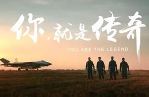 空军发布最新招飞宣传预告片——《你,就是传奇》