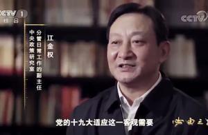 江金权升任中央政策研究室主任