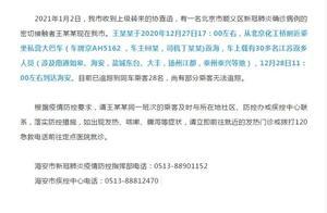 扩散,急寻北京市顺义区新冠肺炎确诊病例在南通海安的密切接触者