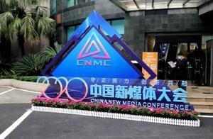 2020中国新媒体大会今天在长沙开幕 刘正荣:通过实践深化对媒体深度融合发展规律的认识