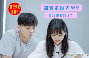 """郑爽回应违反法律""""代孕弃养"""":代孕不应是正大光明?"""
