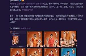 """大嫂""""徐冬冬""""加盟芒果新综艺《听姐说》,气场全开"""