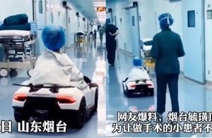 暖心又拉风:因萌宝害怕,医院用玩具跑车接孩子进手术室