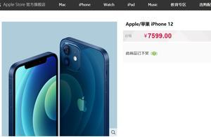 苹果 iPhone 12/Pro 现已在 Apple Store 天猫旗舰店下架
