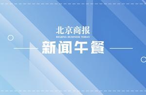"""新闻午餐丨马斯克登顶世界首富被网友调侃称""""凡学大师"""",世卫专家:变异新冠病毒将成2021年新挑战"""