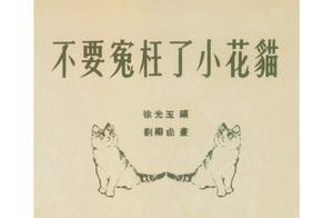 刘继卣作品《不要冤枉了小花猫》摘自连环画报1953.01