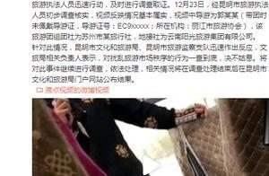 """导游还是""""古惑仔""""?女游客来云南旅游被威胁,昆明官方发布通告"""