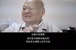 88岁老人把300万房子,公证给水果摊主,是老糊涂还是被骗?