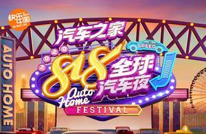 湖南卫视818晚会节目单:李宇春压轴登场,王一博和大张伟合唱