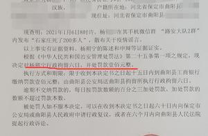 """【网警辟谣】保定一网民造谣""""石家庄死了200多人"""",第二天被行政拘留。"""