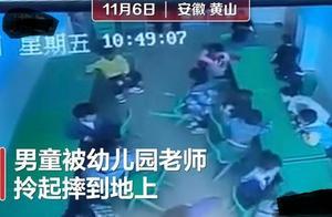 幼师摔打3岁男童致其手指骨折,家长:园方未道歉,还曾遭威胁