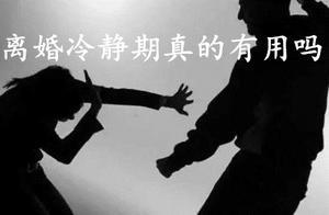 """""""离婚冷静期""""还有3天降临,中国人离婚会更难吗?"""