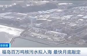 日本福岛百万吨核污水, 持续30年排入大海? 机构计算: 仅需3年, 污染可达...【新闻早七点】