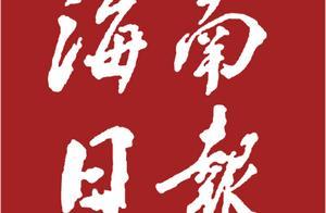12月3日·海南要闻快报