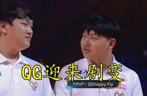 QGhappy三连败之后迎来剧变,主教练卸任,五人首发恐难保