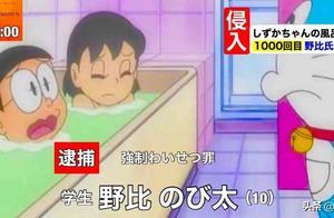 要求删除《哆啦A梦》大雄进静香浴室戏份,网友:还有掀裙子片段