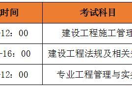 2020年二级建造师考试时间及考试科目安排
