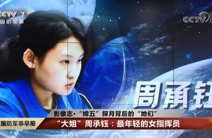 转起!超棒!#1996年出生的姑娘指挥火箭发射#