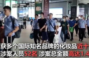 江苏小伙网购一只名牌口红,发现是假货后报案牵出1.42亿元大案,警方赴多地抓获该犯罪团伙查获假冒产品