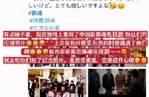 日本网友评价电视剧《棋魂》,国产剧出现高光,为国争光
