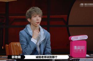 演员2:胡杏儿成全场第一,陈凯歌抛橄榄枝,郭敬明反应获掌声