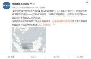 欺人太甚!美军舰开到长江口,航母打击群进南海!我们要如何应对