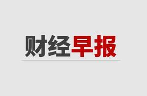 早报:绿地控股郑州涉欠薪!蘑菇街净亏5亿