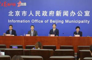北京发布会汇总:顺义通报7例确诊轨迹,市教委发布寒假放假时间