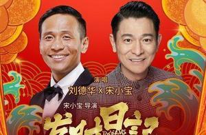 宋小宝初见刘德华时紧张冒汗,公开谢恩:他那么爱我不能伤他的心