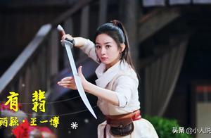 赵丽颖-有翡:周翡遭遇青龙主追杀,谢允再次舍身相救