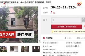 宁波一679万元别墅1元起拍  背后案情让人一声叹息