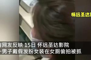 安徽一男子在电影院戴假发偷拍女厕,当场被扭送派出所