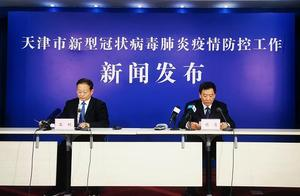 天津对新增4例本土新冠肺炎确诊病例相关活动区域全面封控