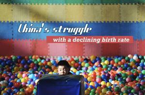 五年了,开放二胎是否让中国出现了生育高峰?