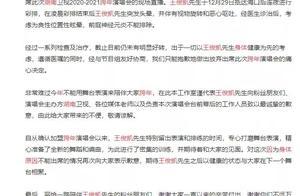 王俊凯由于身体原因退出跨年晚会?杨幂点周笔畅的额头了吗?