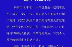 警情通报:河南原阳邓某遇害后被抛尸黄河,嫌疑人李某涛落网