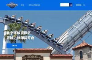 即将开园!北京环球影城官网已上线!
