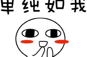 你有没有爱过张雨绮?长大以后为什么你再也不爱傻白甜?