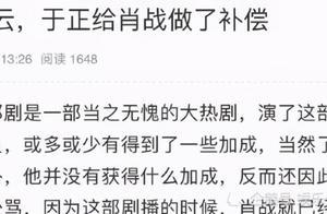曝许凯接替肖战演《庆余年2》?于正给肖战补偿?于正发文回应了