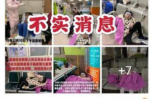 """神反转!广州一家长造谣""""女儿遭老师体罚致吐血""""反被刑拘"""