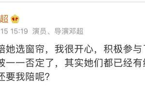 邓超发文吐嘈老婆没东西不听他的,网友:别想太多~