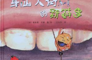 《牙齿大街的新鲜事》:两只牙齿蛀虫的梦醒时分
