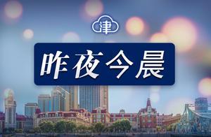 上海再增1例本土确诊丨天津这家医院发布重要通知