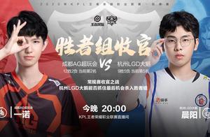 2020KPL秋季赛常规赛成都AG超玩会对战杭州LGD大鹅