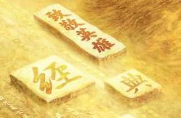 """""""浸""""享千年经典,重燃百年记忆《经典咏流传》——致敬英雄"""