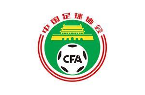 中国足协:58家俱乐部提交中性名相关材料,超80%符合要求